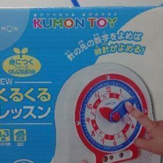 今日締切‼️知育おもちゃ 公文 くるくるレッスン 美品