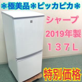 配達無料地域あり*極美品*シャープ 2019年製 137L*人気...