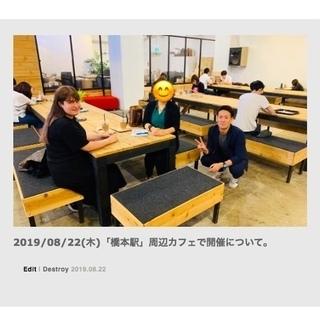 9/21(土)17:00~19:00 ⭐️町田駅近カフェ1000...