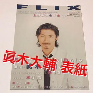 映画雑誌 FLIX フリックス 眞木大輔表紙  バラ売り可