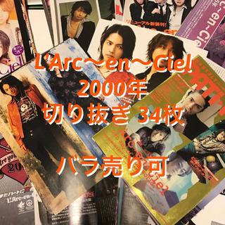 L'Arc〜en〜Ciel 雑誌の切り抜き