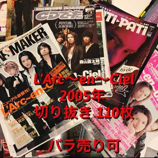 L'Arc〜en〜Ciel ラルクアンシエル 2005