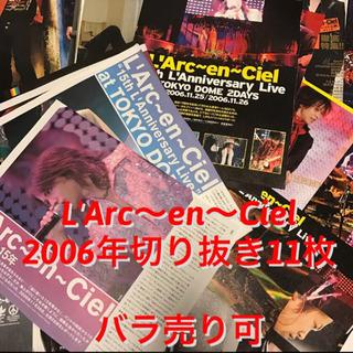 ラルクアンシエル L'Arc〜en〜Ciel 切り抜き 2006年