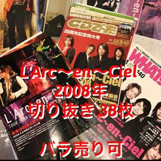 ラルクアンシエル L'Arc〜en〜Ciel 2008年切り抜き38枚