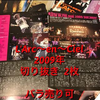 L'Arc〜en〜Ciel ラルクアンシエル 2009年 切り抜...