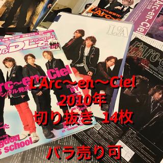 ラルクアンシエル L'Arc〜en〜Ciel 2010年 切り抜...