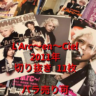 L'Arc〜en〜Ciel ラルクアンシエル 2011年 切り抜...