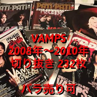 VAMPS 2008年〜2010年の雑誌切り抜き!