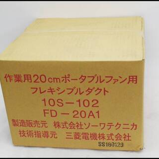 ソーワテクニカ 三菱 フレキシブルダクト FD-20A1 20c...