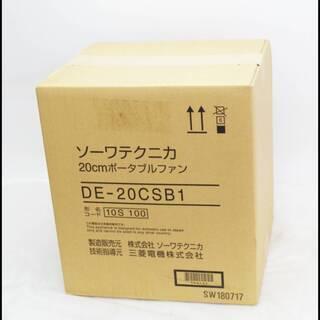 ソーワテクニカ 三菱 20cm ポータブルファン DE-20CS...