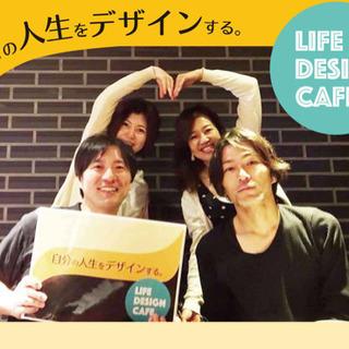 9月14日9時30分〜@品川駅 第6回ライフデザインカフェ 目標...