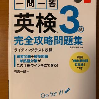 英検3級完全攻略問題集/CD付き