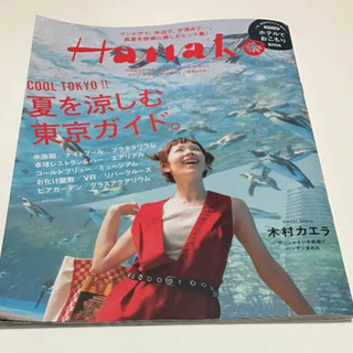 Hanako 2017.8月号 木村カエラ 表紙