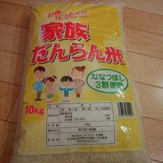 お米 10㎏ 新品未開封