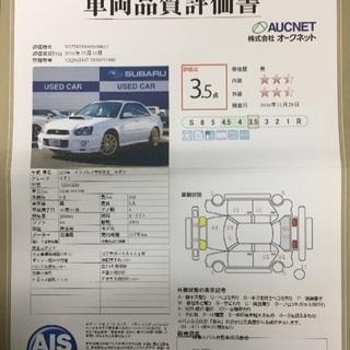 SUBARU認定中古車 保証残 H17 GDB インプレッサ W...