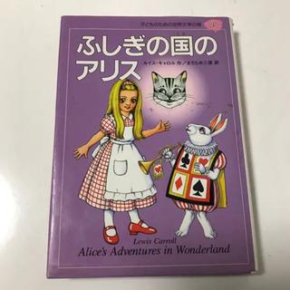 ふしぎの国のアリス/Lewis Carroll, まだらめ 三保...
