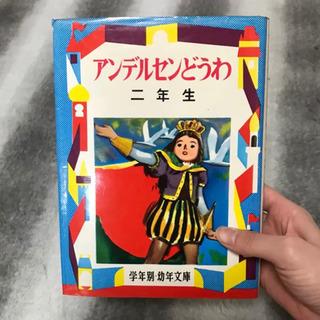 アンデルセンどうわ 2年生/宮脇 紀雄
