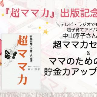 中山淳子さんの超ママ力セミナー&貯金力アップセミナー