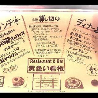 restaurant  &  Bar  黄色い看板       ...