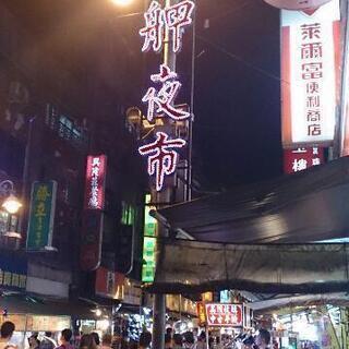 台湾華語(台湾中国語)を学んで台湾をさらに楽しく!