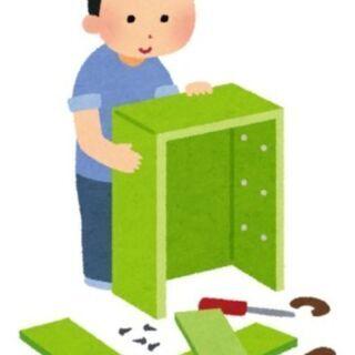 家具組立をいたします。