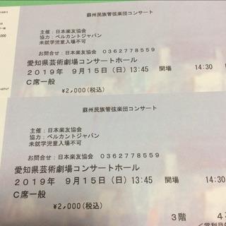 チケット 名古屋 蘇州民族管弦楽団コンサート 初来日公演2019