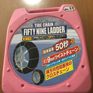 【未使用】タイヤチェーン