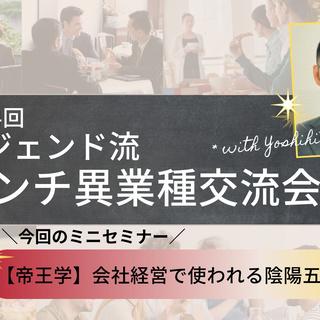 第54回レジェンド流ランチ異業種交流会 ミニセミナー【帝王学】会...