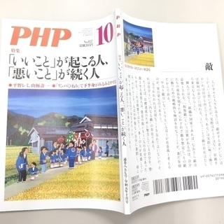 PHPの集いin熊本「PHP編集長講演会」