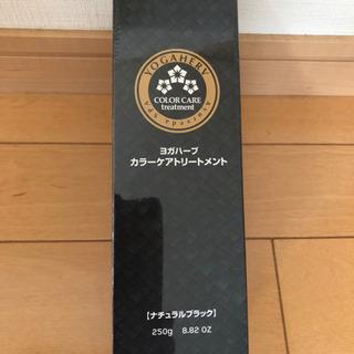 カラーケアトリートメント☆ヨガハーブ☆新品☆300円