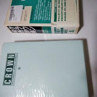 ISBN9784385121956和西辞典とISBN978…