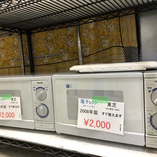 電子レンジ低価格で販売中!!熊本リサイクルワンピース