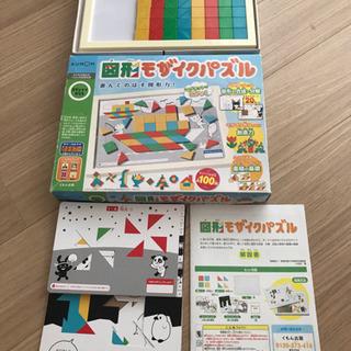 【お取り引き中】くもん 公文 図形モザイクパズル 知育玩具