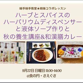 9/22(日) ハーバリウムディスペンサー作り 薬膳カレーのランチ付き