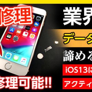 【業界最先端技術】iPhone7~8Pのホームボタン交換3,00...