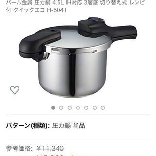 パール金属 圧力鍋 4.5L IH対応 (10月お渡し)