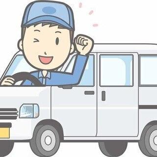 新しい働き方 高収入  ドライバ― 頑張りが報われる配送ドライバ...