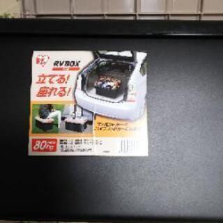 IRIS RV BOX 600 【プロフ必読】【当方のプロフィー...
