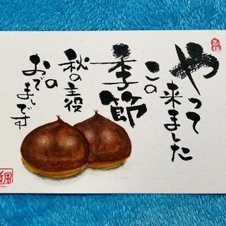 【中津川】味のある筆文字を書こう‼︎〜己書〜
