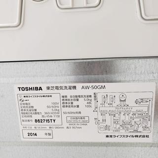 TOSHIBA洗濯機 5kg 東京 神奈川 格安配送 - 家電