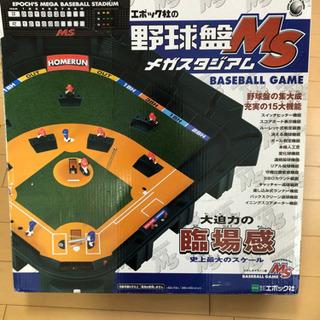 エポック社 野球盤 メガスタジアム