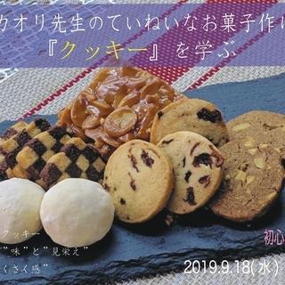 カオリ先生のていねいなお菓子作り