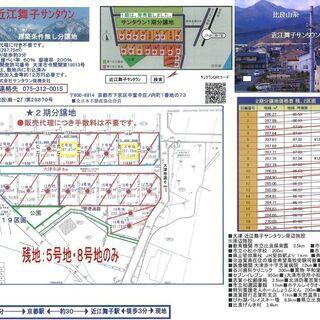 近江舞子駅、徒歩約4分、びわ湖迄徒歩約4分の利便性、、京都駅迄、...