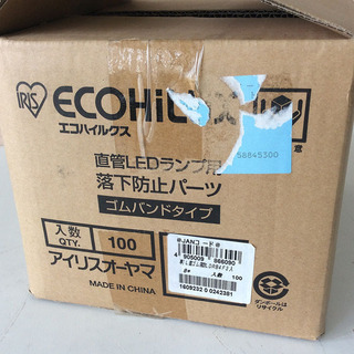 アイリスオーヤマ エコハイルクス LDRB-4F 落下防止パーツ ゴムバンドタイプ 100個入り 照明設備 新品 − 福岡県