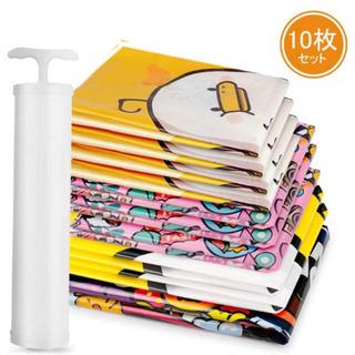 ◆◇ふとん圧縮袋 10枚組 掃除機対応 ポンプ付き♪(アヒル柄)