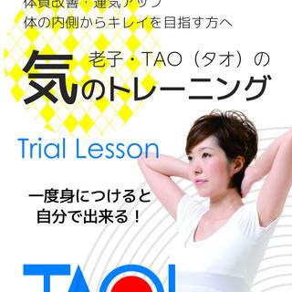熊本で! 【 胃腸の「冷え」をとる 気のトレーニング講習会 開催...