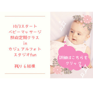 【キャンセル待ち】10/3〜全5回 大満足♡フォトスタジオで♡カ...