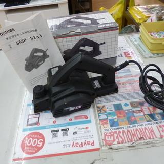 東芝 電動カンナ SMP-82A1 82mm TOSHIBA か...