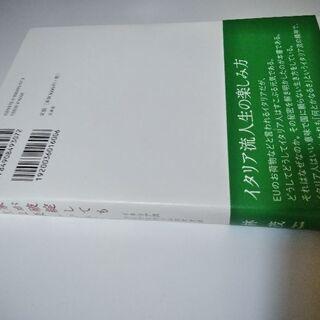 ISBN9784908493072本「国家が破錠しても人生は楽しい?」
