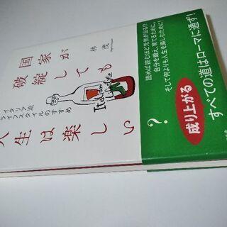 ISBN9784908493072本「国家が破錠しても人生は楽しい?」 - 狛江市
